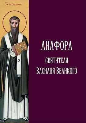 Анафора святителя Василия Великого