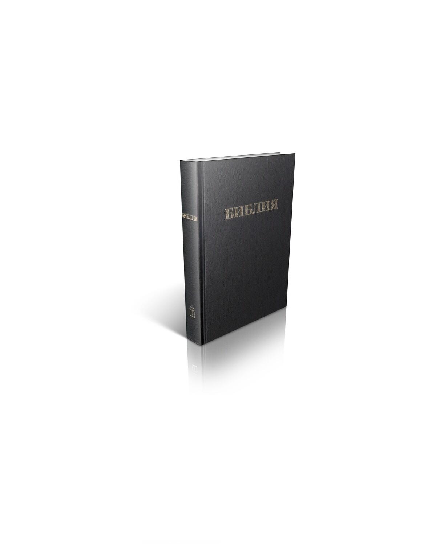 Библия каноническая 043 (черная, твердый переплет, РБО)
