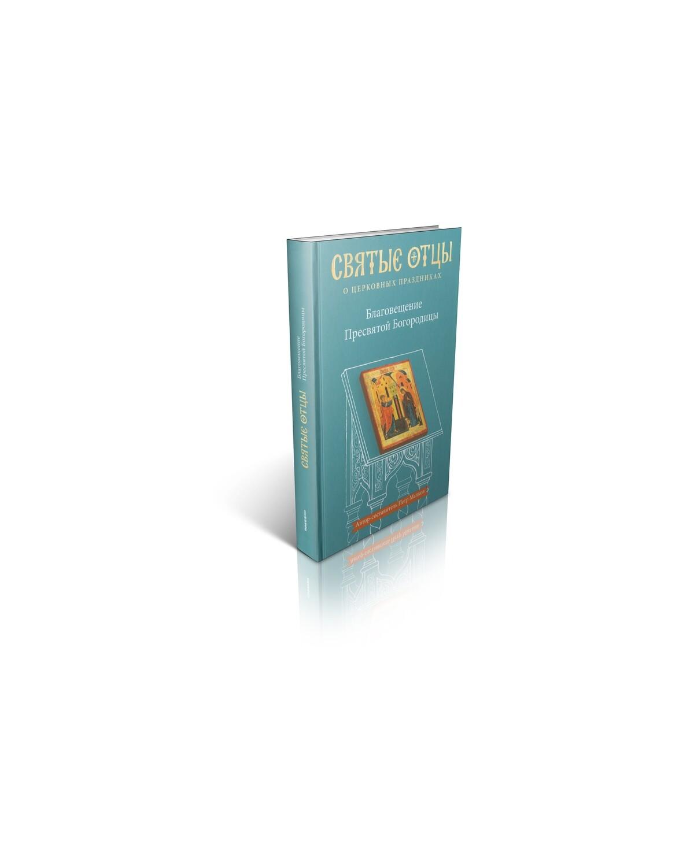 Благовещение Пресвятой Богородицы. Антология святоотеческих проповедей.