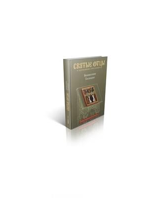 Вознесение Господне. Антология святоотеческих проповедей