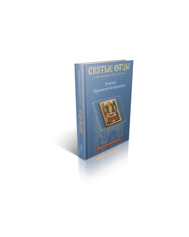 Успение Пресвятой Богородицу. Антология святоотеческих проповедей
