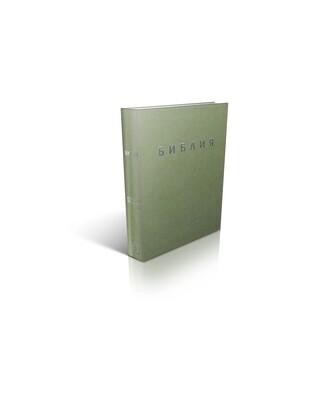 Библия в современном русском переводе (кожа, зеленая)