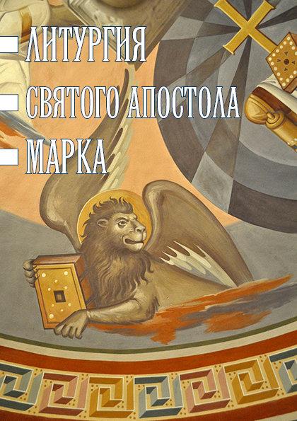 Литургия апостола Марка