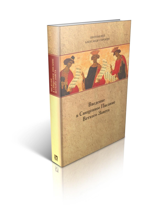 Протоиерей Александр Сорокин. Введение в Священное Писание Ветхого Завета.