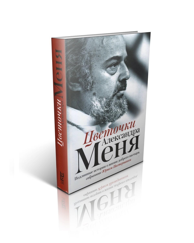 Цветочки Александра Меня. Подлинные истории о жизни доброго пастыря
