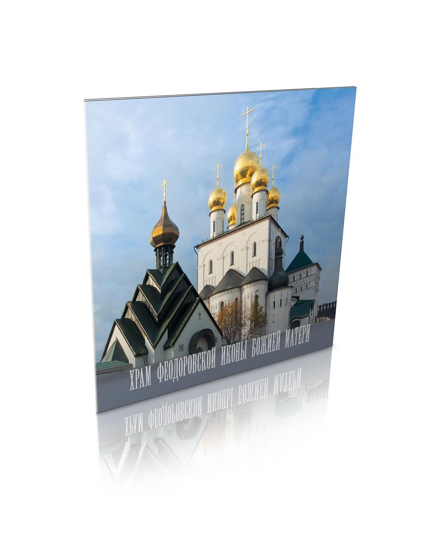 Храм Феодоровской иконы Божией Матери