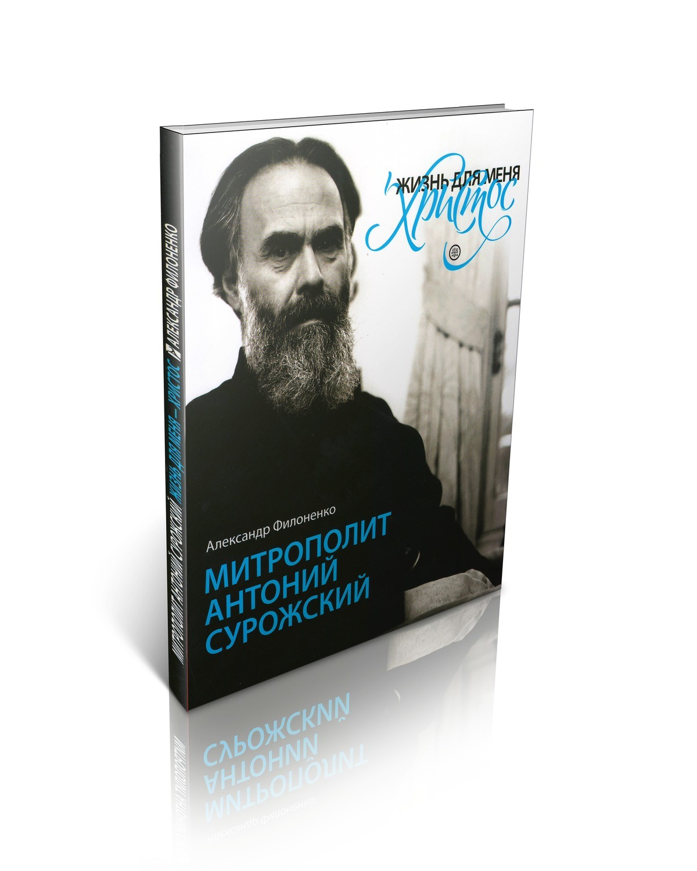 "А. Филоненко. ""Жизнь для меня - Христос. Митрополит Антоний Сурожский"""