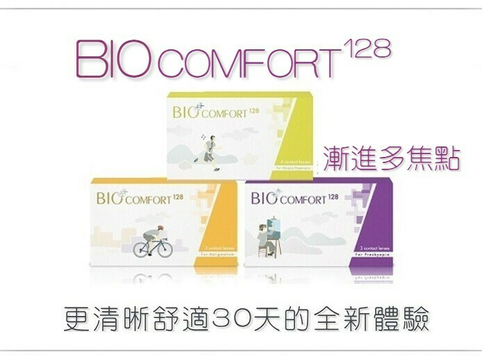 BIOComfort 128 Monthly Replacement Multi-Focal Contact Lens 3 Pcs/Box 每月拋棄式高透氧漸進多焦點隱形眼鏡  每盒3片