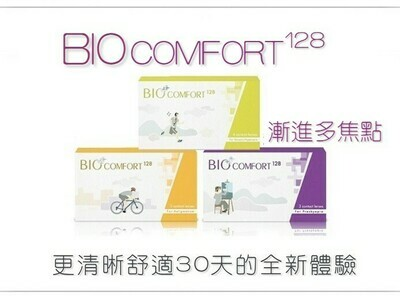 BIOComfort 128 Monthly Replacement Multi-Focal Contact Lens 3 Pcs/Box 每月​拋棄式高透​氧​漸進多焦點隱形眼鏡  每盒3片​