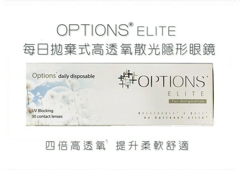 Options Elite For Astigmatism Contact Lens 30 Pcs/Box 每日拋棄式高透氧散光隱形眼鏡 每盒30片