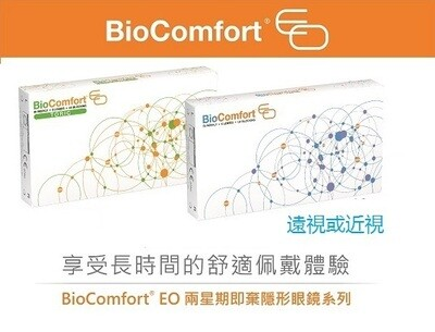 BIOComfort EO 6 Pcs/Box 每兩星期拋棄式高透氧隱形眼鏡 每盒6片