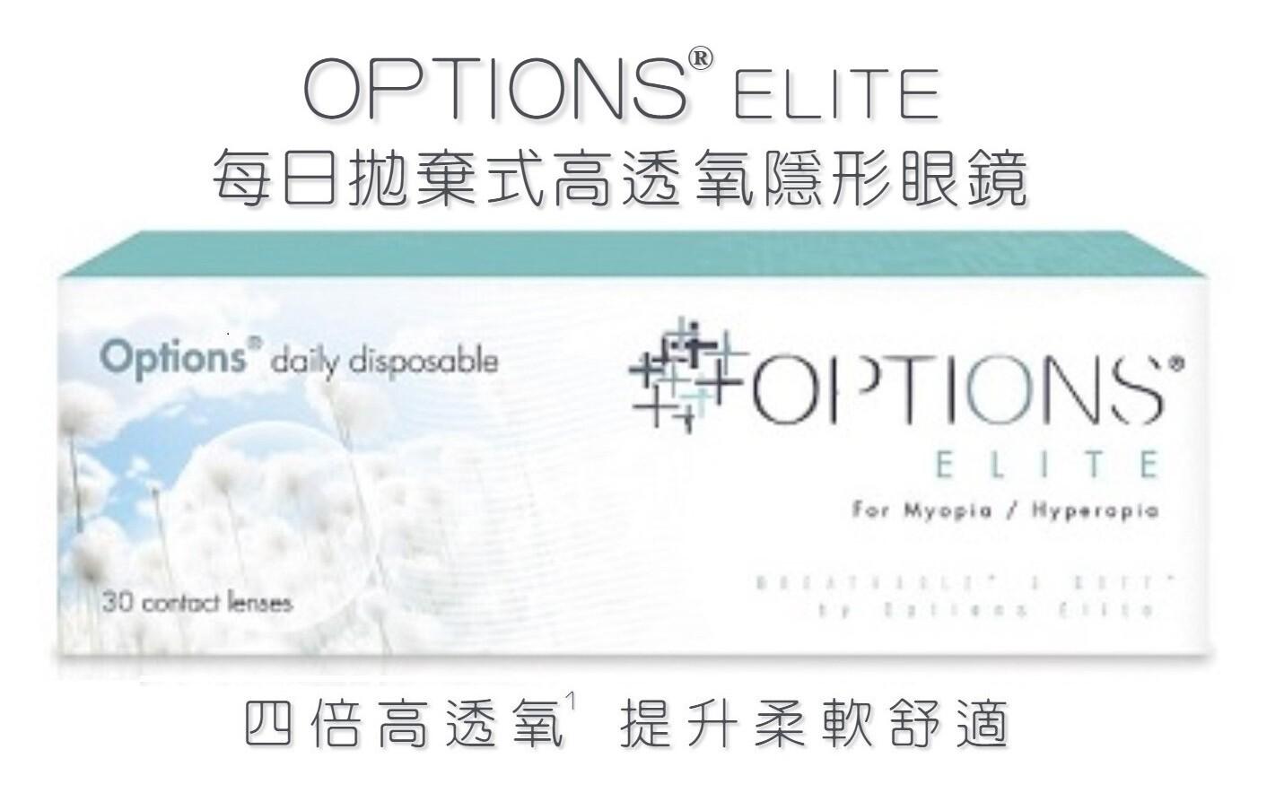 Options Elite 1 Day Contact lens 30pcs/box 每日拋棄式高透氧隱形眼鏡 每盒30片