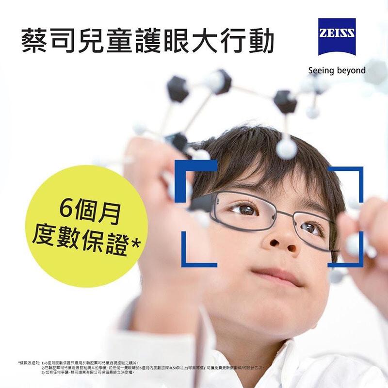 Zeiss Lens Summer Promote 蔡司兒童護眼大行動