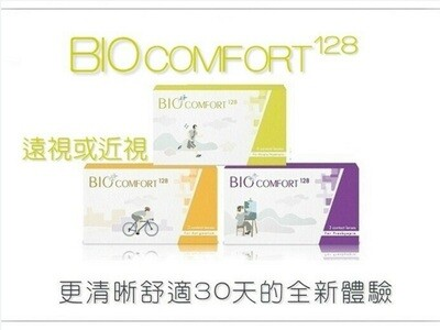 BIOComfort 128 Monthly Replacement Soft Contact Lens  6 Pcs/Box 每月​拋棄式高透​氧隱形眼鏡 每盒6片​