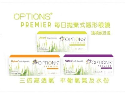 Coopervision OPTIONS Premier 1 Day Contact lens 30pcs/box 每日拋棄式高透氧隱形眼鏡 每盒30片