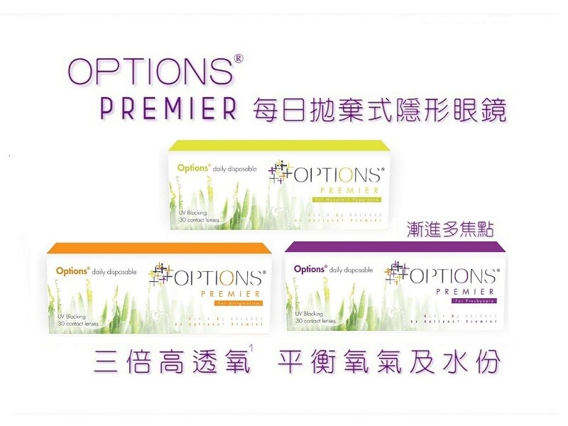 Options Premier  1-Day Multi-focal Contact Lens 30 Pcs /Box 每日拋棄式高透氧漸進多焦點隱形眼鏡  每盒30片