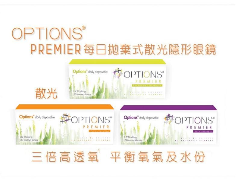 Options Premier For Astigmatism Contact Lens 30 Pcs/Box 每日拋棄式散光高透氧隱形眼鏡 每盒30片