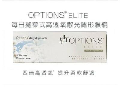 Options Elite Multifocal Contact Lens 30 Pcs/Box 每日拋棄式高透氧漸進式隱形眼鏡 每盒30片