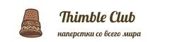 Thimble Club наперстки со всего мира