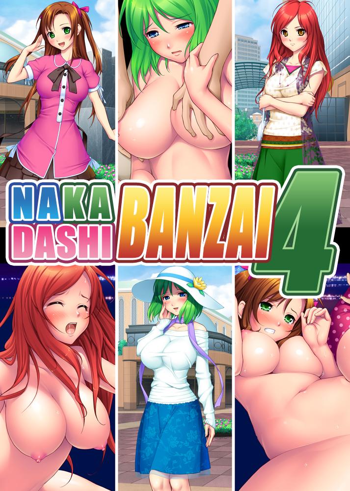 Nakadashi Banzai 4