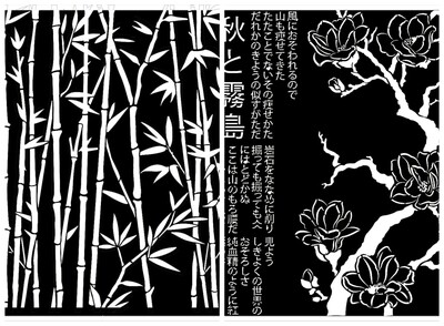 Sir Vagabond in Japan Collection - Stamperia