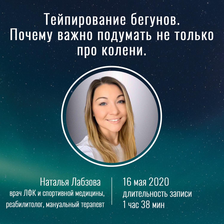 Запись вебинара Натальи Лабзовой