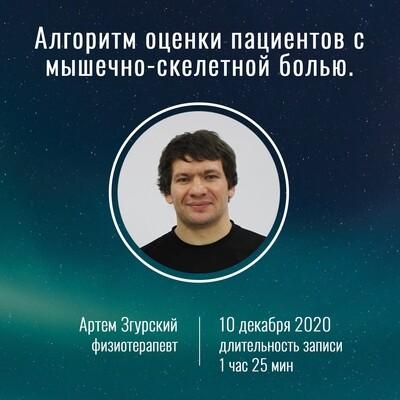 Запись вебинара Артема Згурского