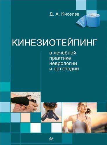 """Книга """"Кинезиотейпинг в лечебной практике неврологии и ортопедии"""", Дмитрий Киселев"""
