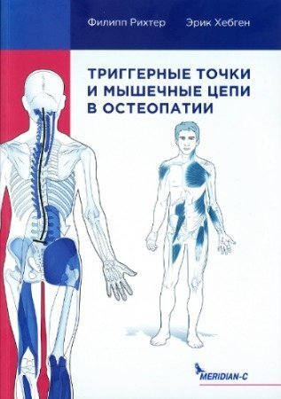 """Книга """"Триггерные точки и мышечные цепи в остеопатии"""", Рихтер Филипп, Хэпген Эрик"""