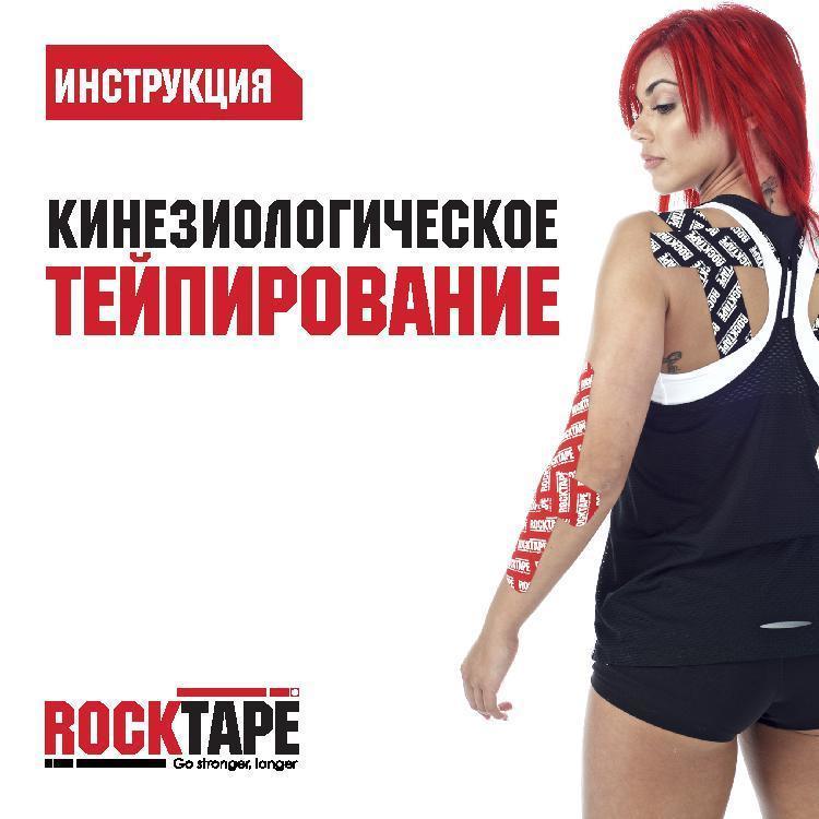 RockTape, инструкция по кинезиотейпированию