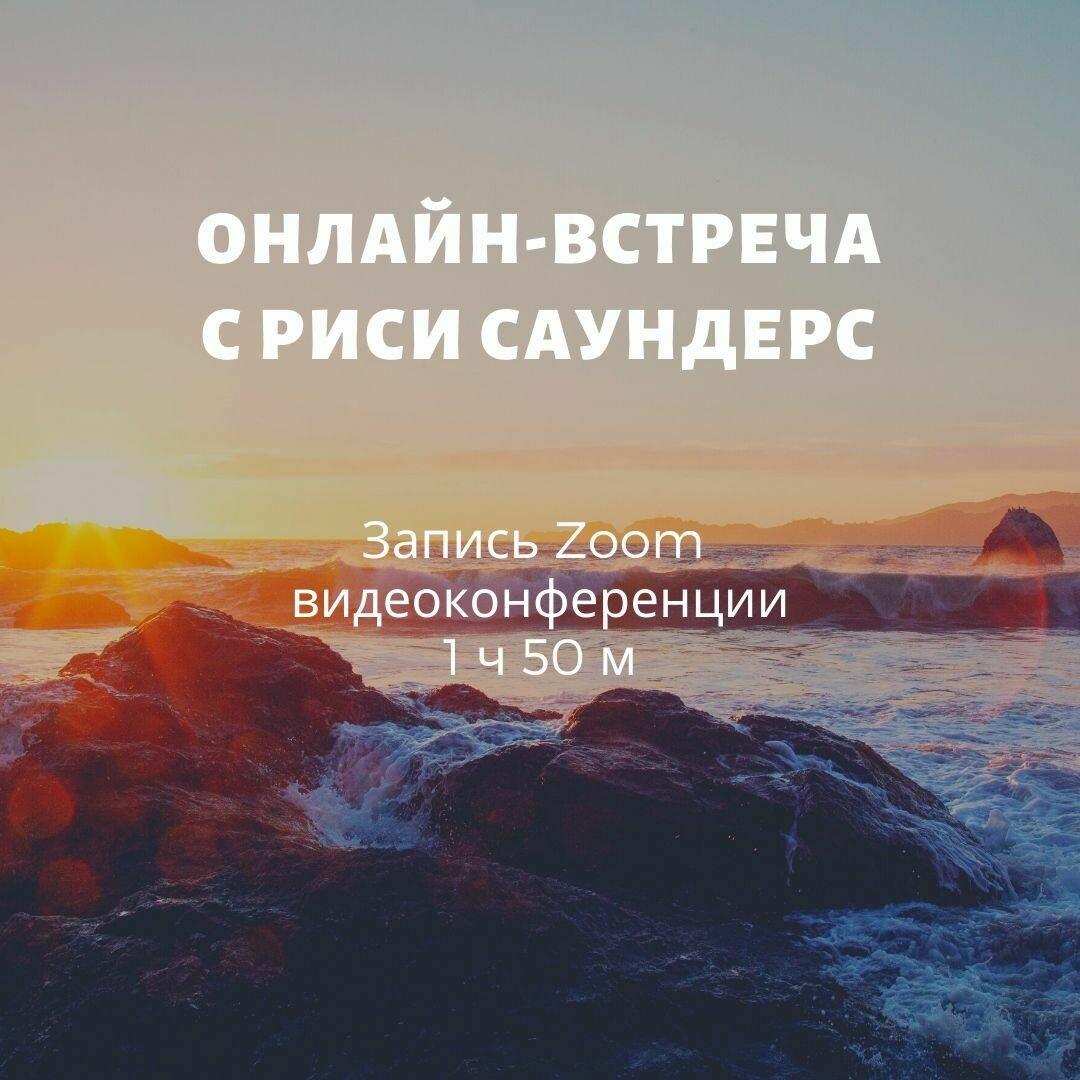 Запись Zoom-встречи с Риси Саундерс 30/04/2020