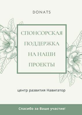 ДОНАТЫ-1000