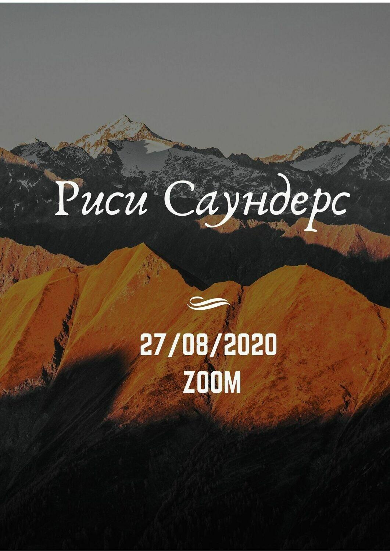 Запись Zoom-встречи с Риси Саундерс 27/08/2020