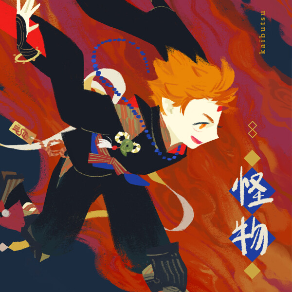 kaibutsu: A Haikyuu!! fanbook