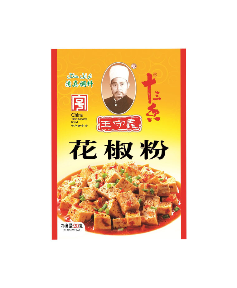 WSY Ground Szechuan Pepper 20g