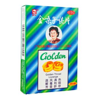 金嗓子喉片 Golden Throat Herbal Candy