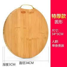 HY Bamboo Chopping Board (Round 34cm)
