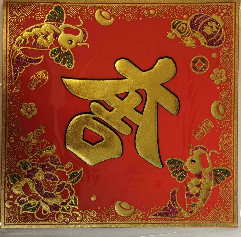 """"""" Da Ji """" (18 x 18 cm)"""