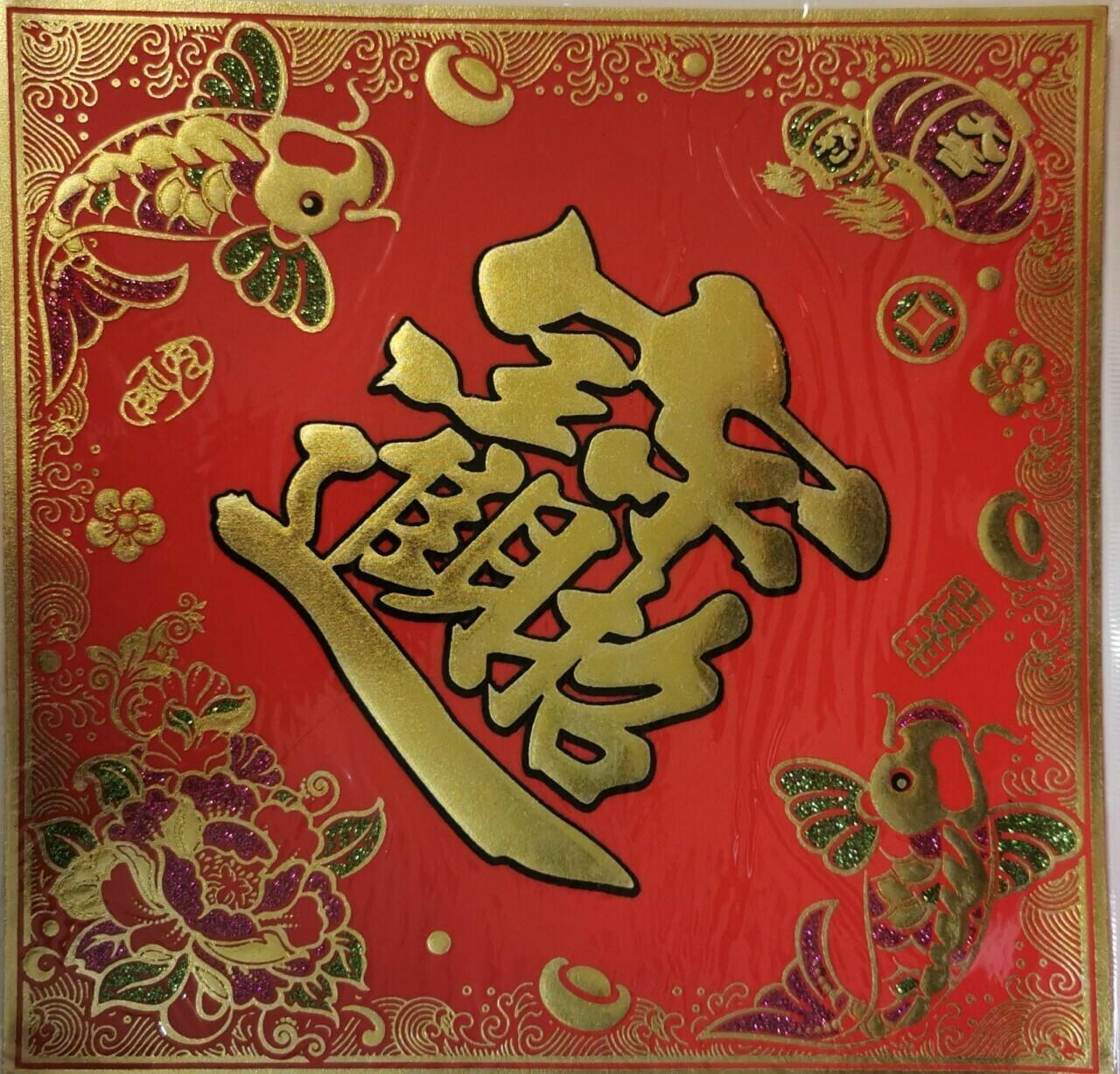 """"""" Zhao Cai Jin Bao"""" (25 x 25 cm)"""