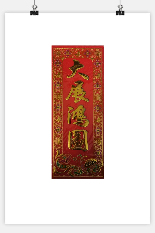 """"""" da zhan hong tu """" (12.5 x 30 cm)"""