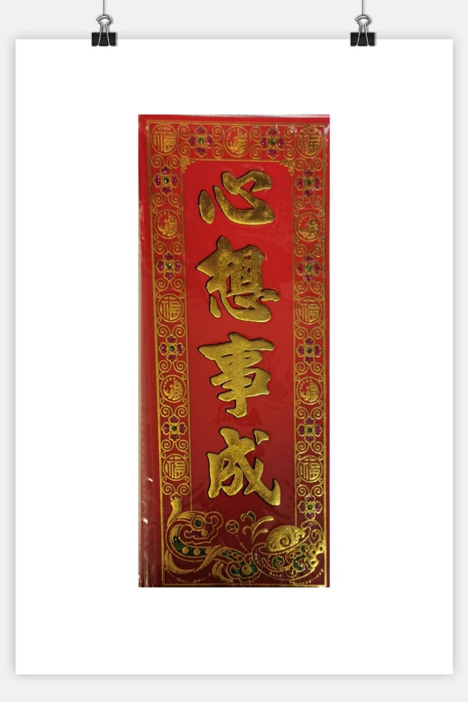 """"""" xin xiang shi cheng """" (12.5 x 30 cm)"""