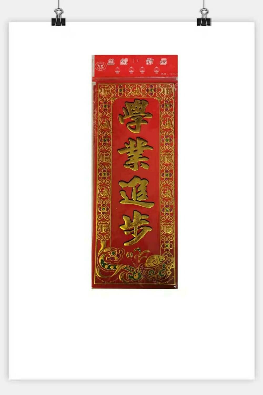""""""" xue ye jin bu """" (12.5 x 30 cm)"""