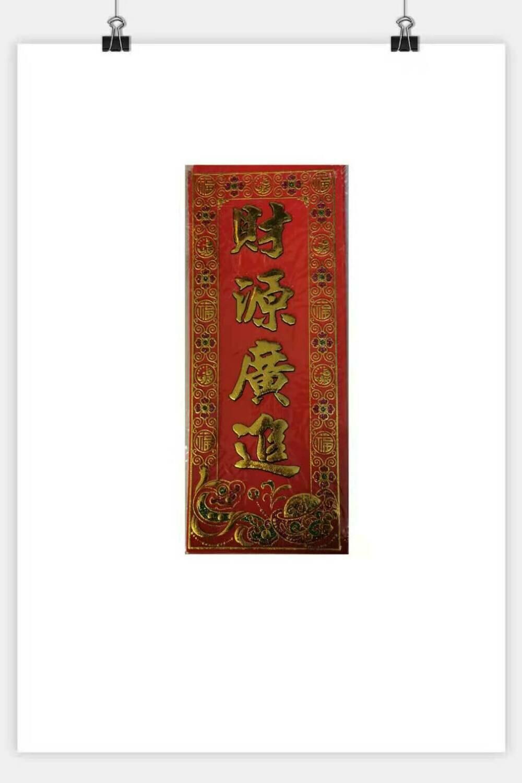 """"""" cai yuan guang jin """"  (12.5 x 30 cm)"""