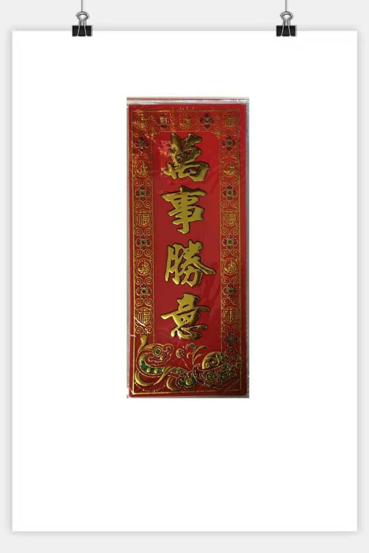 """"""" wan shi sheng yi  """"  (12.5 x 30 cm)"""