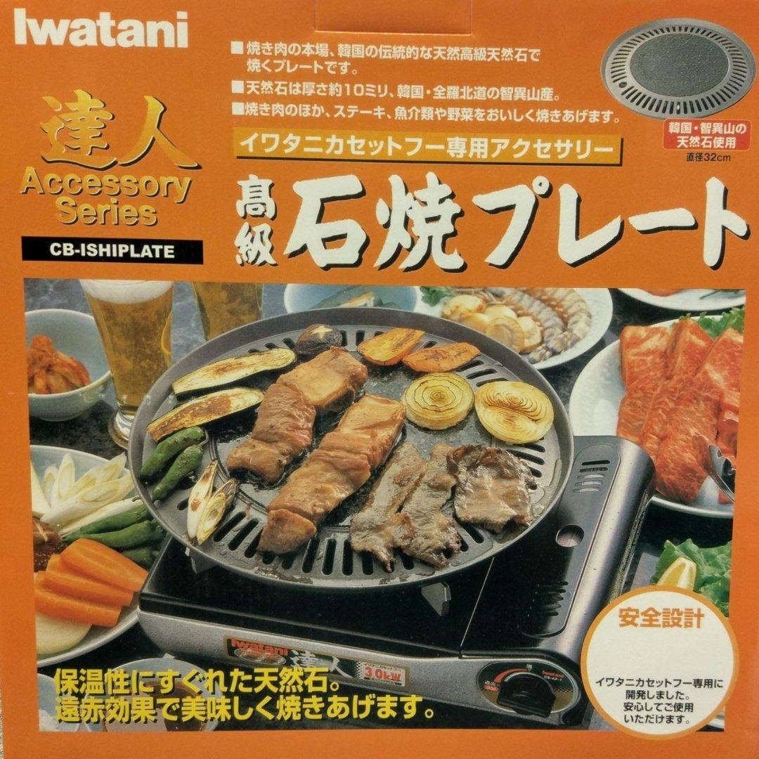 韩式铁板烧烤盘(不含烧烤炉) Iwatani Stone BBQ Grill Pan (32cm)