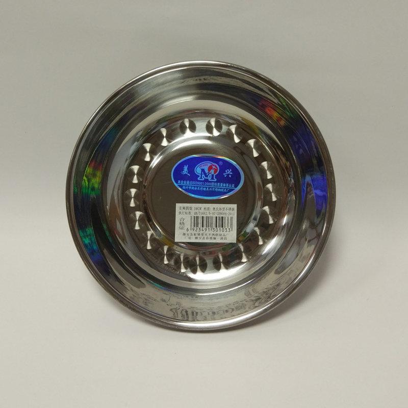 不锈钢圆碟 Stainless Steel Plate 16cm