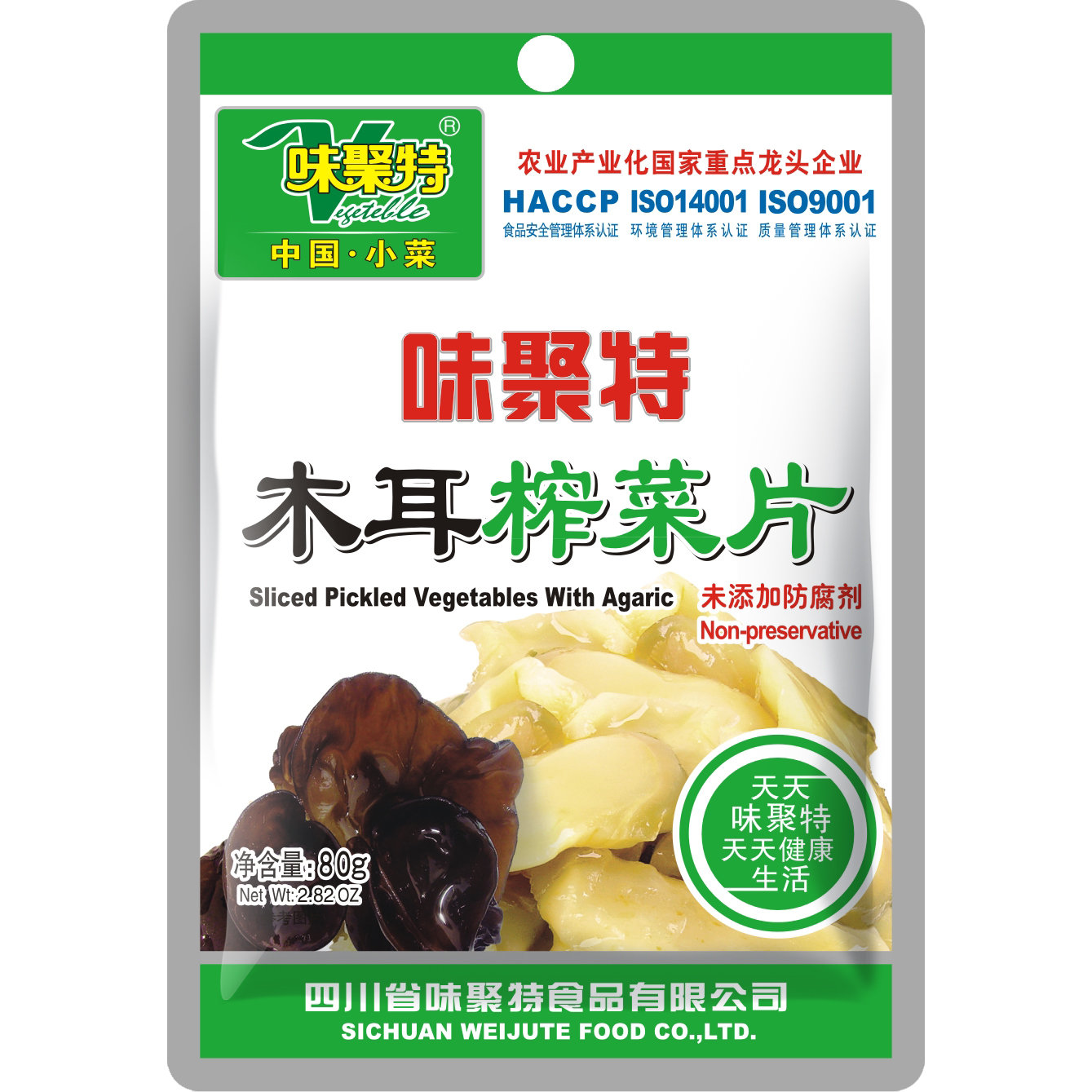 WJT Pickled Vegetables with Black Fungus 80g