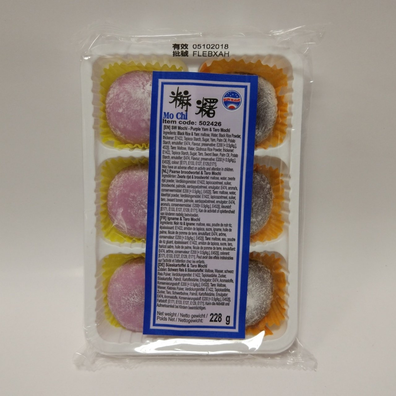 Sun Wave Mochi - Purple Yam & Taro 230g