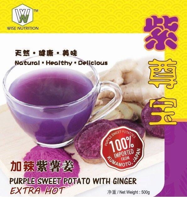 紫尊宝: 紫薯姜健康饮料 Purple Sweet Potato with Ginger (Extra Hot)