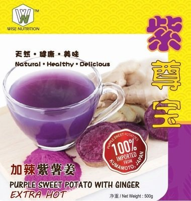 紫尊宝: 紫薯姜健康饮料 Purple Sweet Potato with Ginger (Extra Hot)